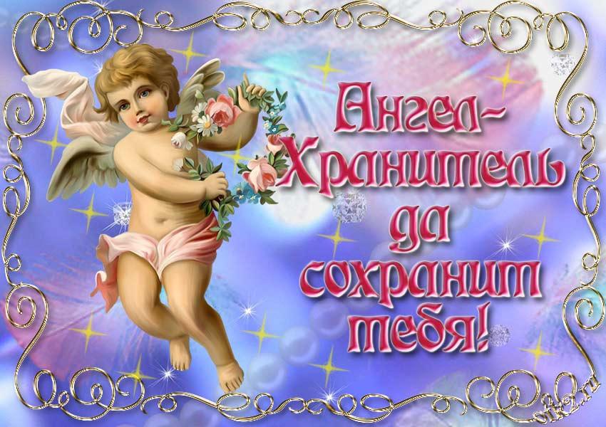 Ангел Хранитель да Сохранит Тебя!