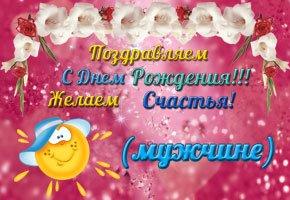 С Днем Рождения Тебя!