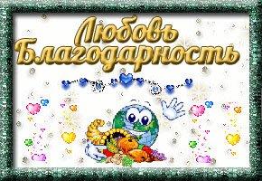 lubov_blago