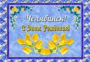 chelyabinsk_min