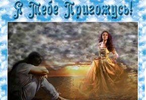 ya_tebe_prigozhus
