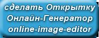 online_image_editor
