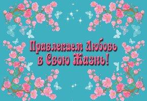 privlekaem_lubov_min