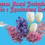 8 Марта - Весенний Праздник