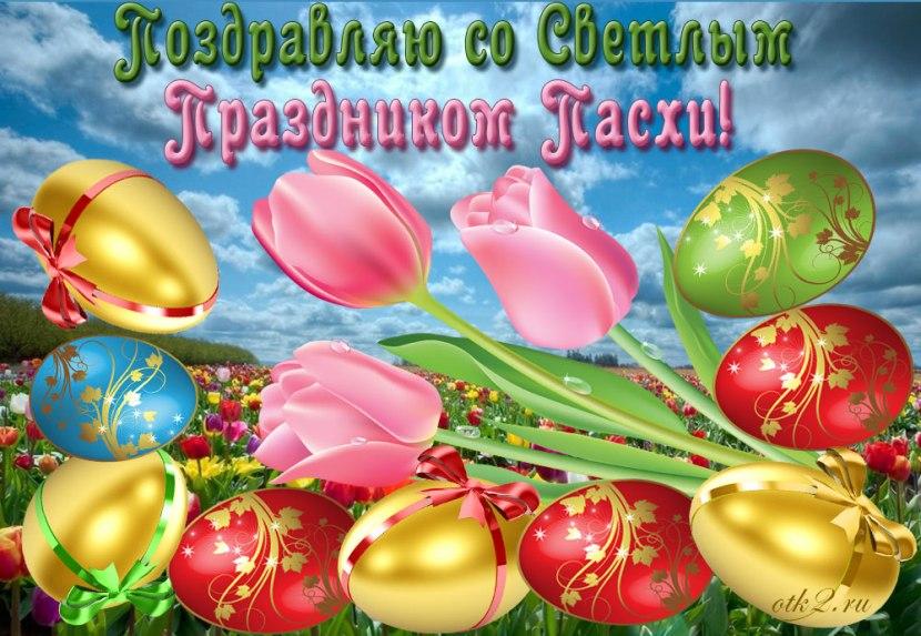 Поздравляю со Светлым Праздником Пасхи!