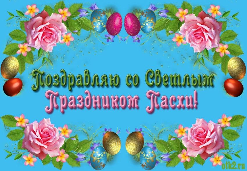 Поздравление со Светлым Праздником Пасхи