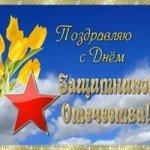 http://otk2.ru/prazdnik/s_dnem_zashitnika/