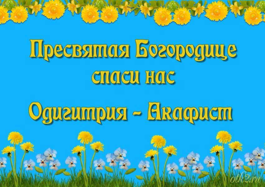 Акафист Пресвятой Богородице Одигитрия Смоленская