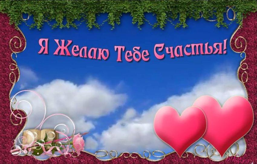 Я Желаю Тебе Счастья!!!
