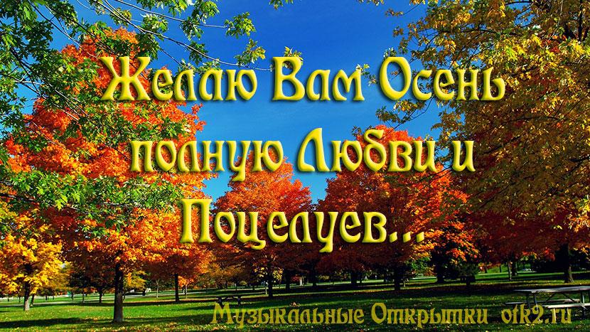 Желаю вам Осень полную Любви и Поцелуев
