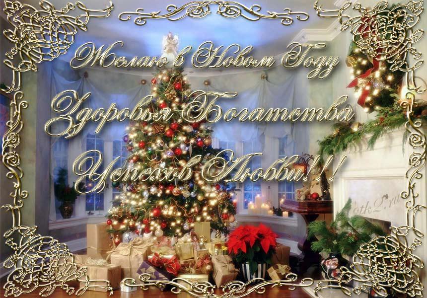 Желаю Богатства, Успехов, Любви в Новом Году!