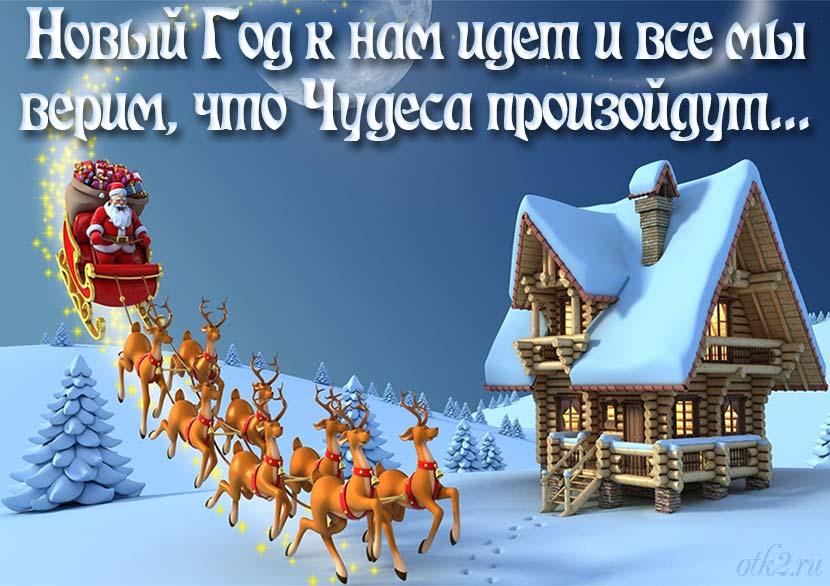 Новый Год к нам идет и все мы верим, что Чудеса Произойдут