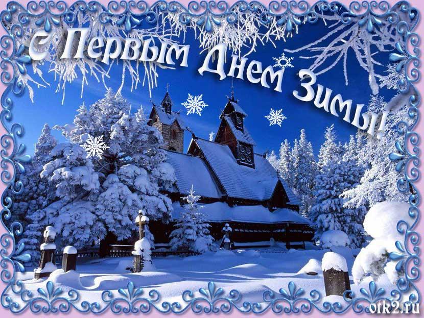 С Первым Днем Зимы!