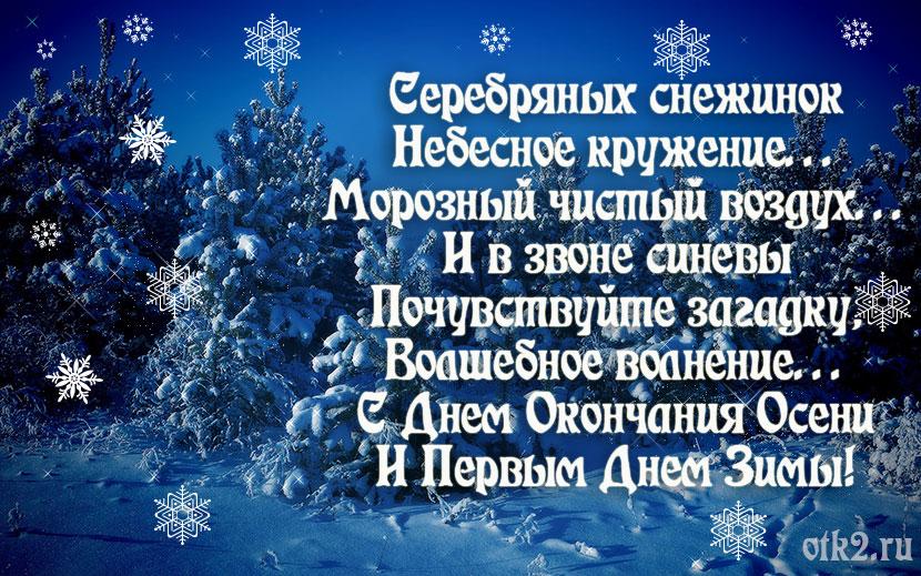 С Первым Снегом наступлением Зимы
