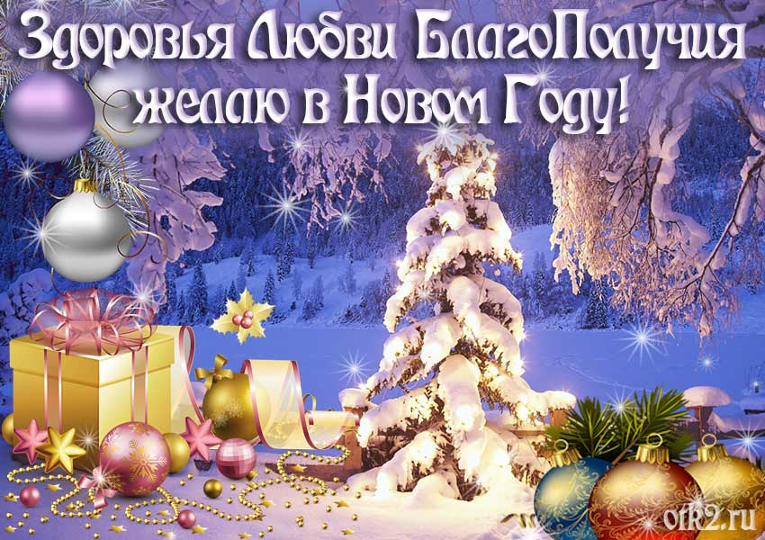Здоровья Любви БлагоПолучия желаю в Новом Году!