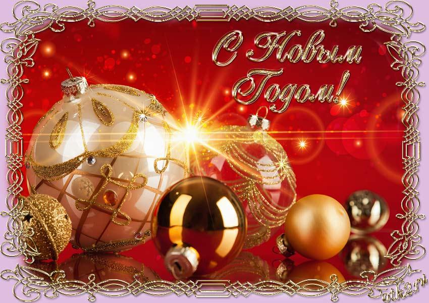 Новый Год все Мечты исполнит!