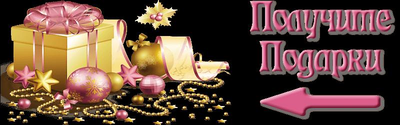 Получите Подарки!!!