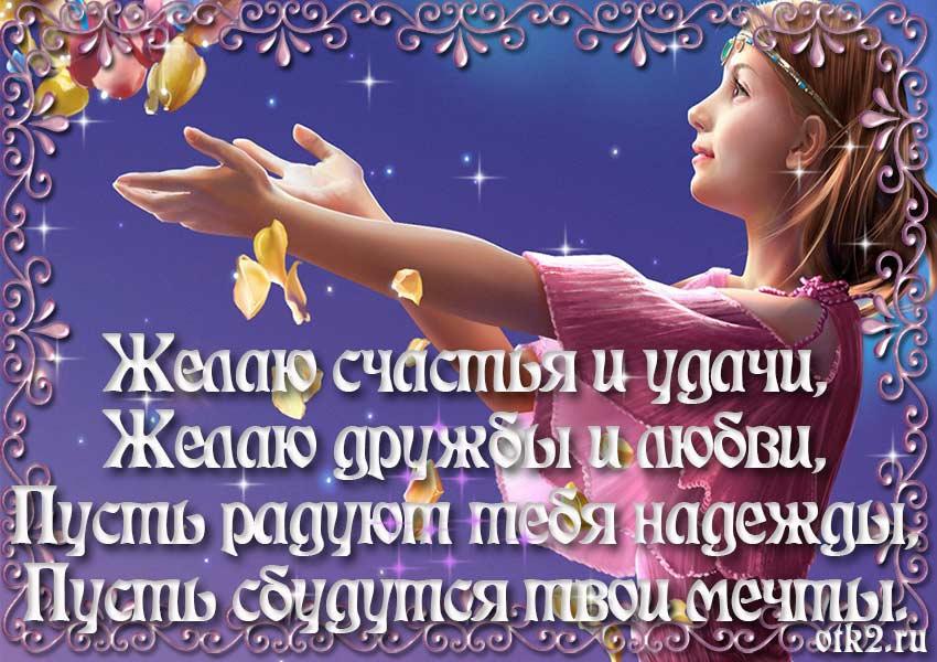Желаю Счастья и Удачи! Дружбы и Любви!