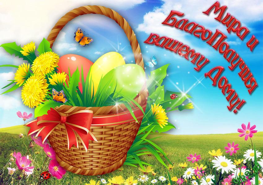 Христос Воскрес! Мира и БлагоПолучия Вашему дому!