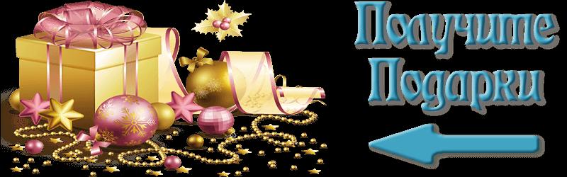 Получите Подарки!
