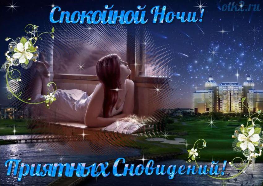 Спокойной ночи. Приятных сновидений