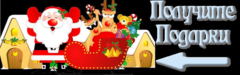 Дед Мороз подарки