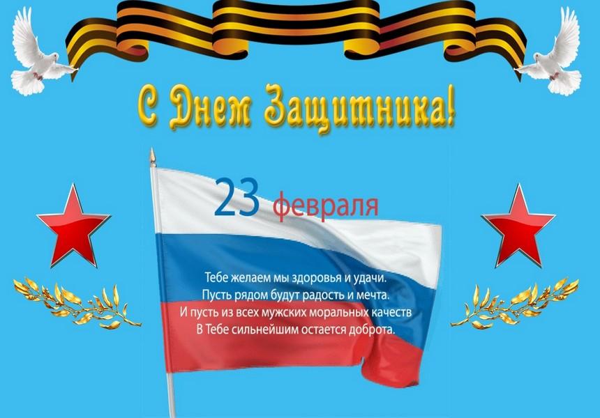 Поздравляю с праздником 23 февраля - Днём Защитника Отечества!