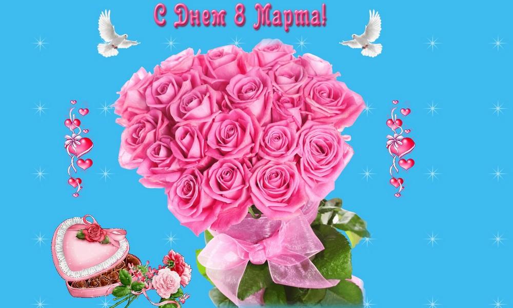 8 Марта Букет Розовых Роз