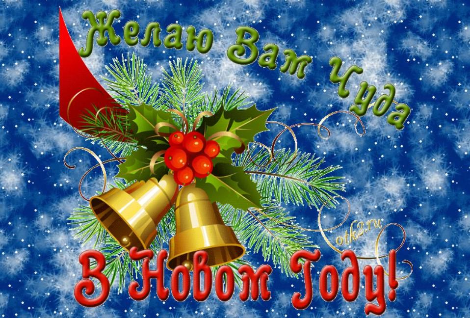 Желаю вам Чуда в Новом Году!